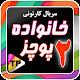 کارتون خانواده پور چزابه دوبله فارسی بدون اینترنت2 para PC Windows