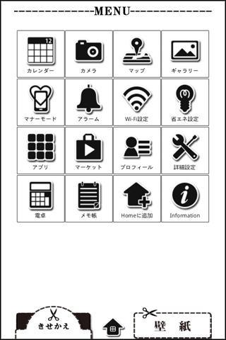 --キリトリ-- シンプルモノクロ壁紙きせかえ For PC Windows (7, 8, 10, 10X) & Mac Computer Image Number- 7