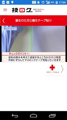 技ログ -建設技能DNA伝承 -職人の技を動画で学べる -wazalogのおすすめ画像2