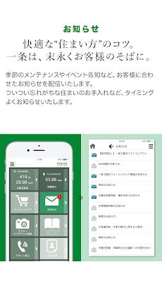 一条工務店 住まいのサポートアプリ (i-サポ)のおすすめ画像5