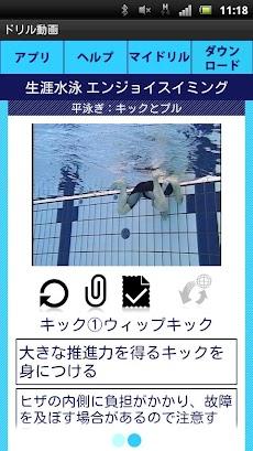 生涯水泳 平泳ぎ2/2のおすすめ画像2