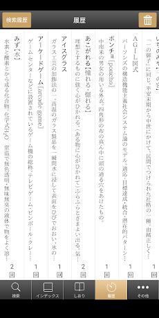 大辞林 第四版|ビッグローブ辞書:日本語の伝統と最新の姿を映す大型国語辞典のおすすめ画像5