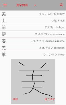漢字検索のおすすめ画像1