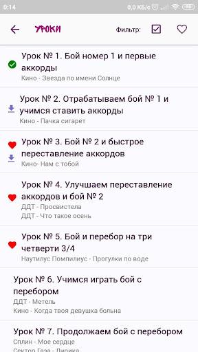 u0413u0438u0442u0430u0440u0430 u0441 u043du0443u043bu044f  Screenshots 2