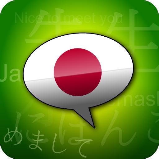 Learn Japanese Phrasebook Pro