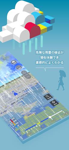 3D雨雲ウォッチ〜次世代レーダでゲリラ豪雨・台風・天気を確認のおすすめ画像2