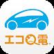 エコQ電アプリ - Androidアプリ