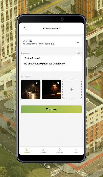 ЕкаПарк сервис: мобильное приложение жителя screenshot 2