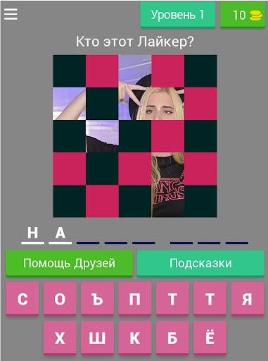 u0423u0433u0430u0434u0430u0439 u043bu0430u0439u043au0435u0440u0430! u0425u043eu0440u043eu0448u043e u043bu0438 u0442u044b u0437u043du0430u0435u0448u044c Likee? 8.14.1z Screenshots 11