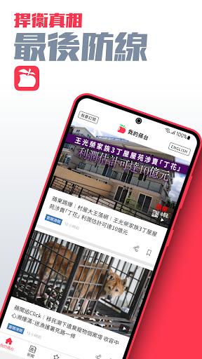 Apple Daily 蘋果動新聞  screenshots 1