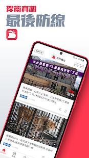 Apple Daily u860bu679cu52d5u65b0u805e screenshots 1