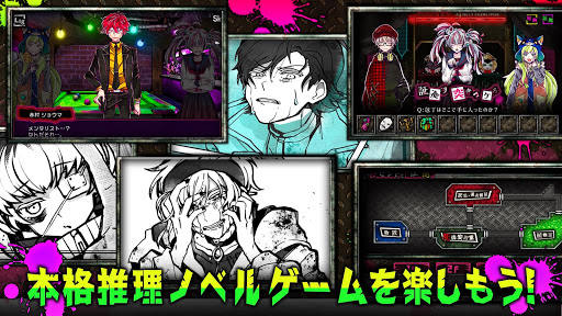 狼ゲーム 〜アナザー〜 apktreat screenshots 2