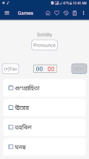 English Bangla Dictionary 8.3.5 Screenshots 5