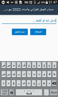 حساب الجمل وزوال الامم مع بسام جرار 2022