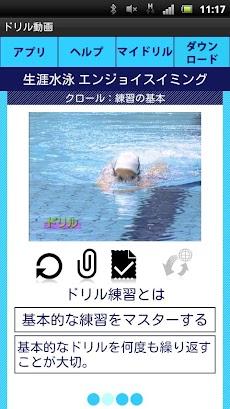 生涯水泳 クロール2/2のおすすめ画像3