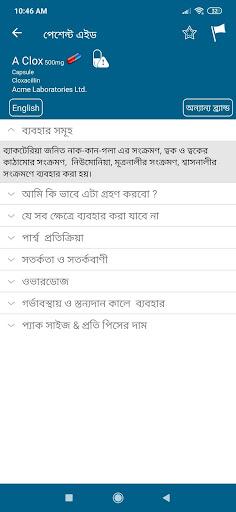 Patient Aid : Bangla Medicine Info 1.10.9 Screenshots 1