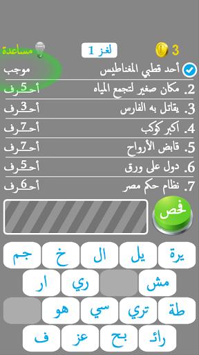 لعبة سبع كلمات مفقودة  screenshots 1