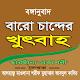 বার চান্দের ছারছিনার খুৎবাহ (Charcina Khutba) APK