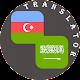 Azerbaijani - Arabic Translator