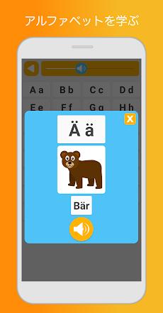 ドイツ語学習と勉強 - ゲームで単語を学ぶ プロのおすすめ画像4