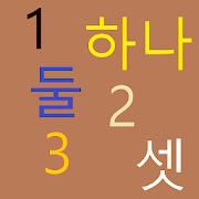 Learn Korean Number - Hangul Training