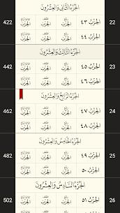 القرآن الكريم كامل بدون انترنت  6