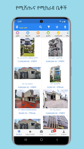 AfroTie - Ethiopia : Houses Cars Jobs Classifieds android2mod screenshots 3