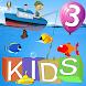 子供の教育ゲーム3 - Androidアプリ