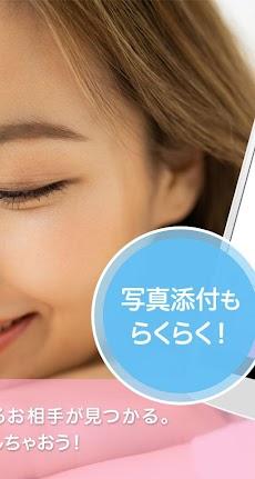 恋活チャットアプリ キュンキュンのおすすめ画像2