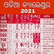 ନୂତନ ଓଡିଆ କ୍ୟାଲେଣ୍ଡର - Odia (Oriya) Calendar 2021