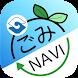 静岡市ごみ分別アプリ「ごみナビ」 - Androidアプリ