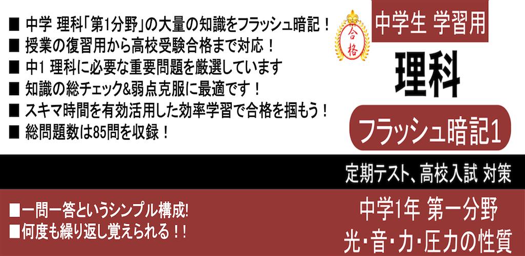 Download 中学 理科 フラッシュ暗記1 中1 第1分野 高校受験 基礎 Free ...