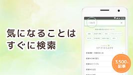 screenshot of 妊娠 出産 アプリ-ニナル:妊活から使える妊婦さんに役立つ人気無料の陣痛・妊娠アプリ-ninaru
