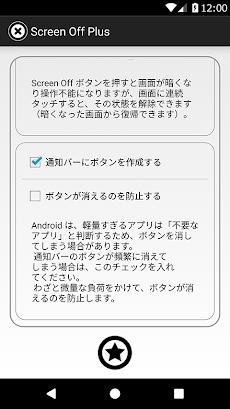 スクリーンオフプラス(ScreenOffPlus)画面を消して誤操作防止 指紋認証対応の安全設計のおすすめ画像4