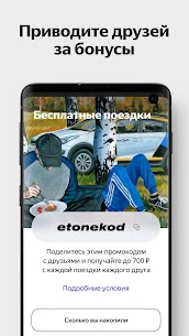Yandex.Drive — carsharing 4