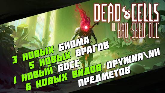 Скриншот №2 к Dead Cells