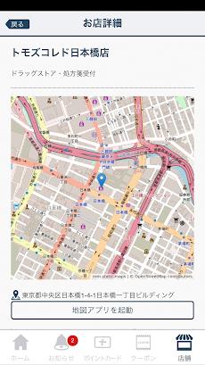トモズ公式アプリのおすすめ画像4