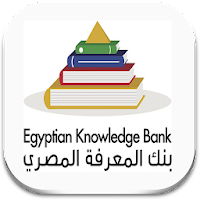 بنك المعرفة المصري
