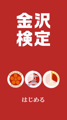 金沢検定アプリのおすすめ画像2