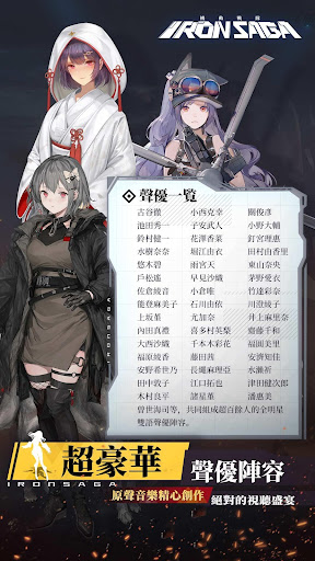 u6a5fu52d5u6230u968a Iron Saga - u7e41u9ad4u7248 2.32.7 screenshots 17