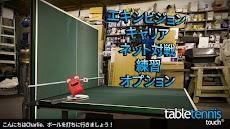 Table Tennis Touchのおすすめ画像2