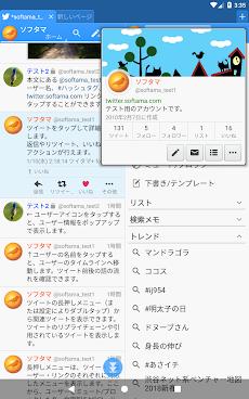 ツイタマ+のおすすめ画像5