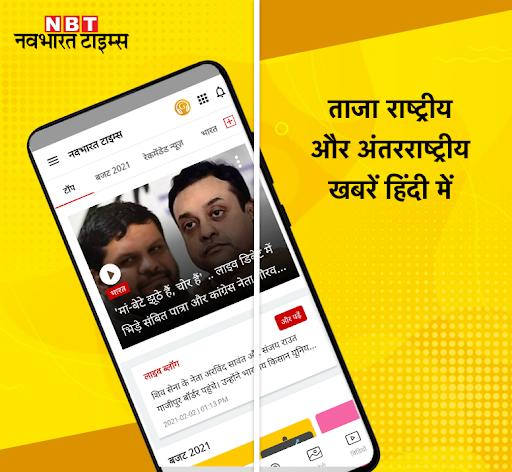 NBT Hindi News: Latest India Hindi News, Live TV  screenshots 1