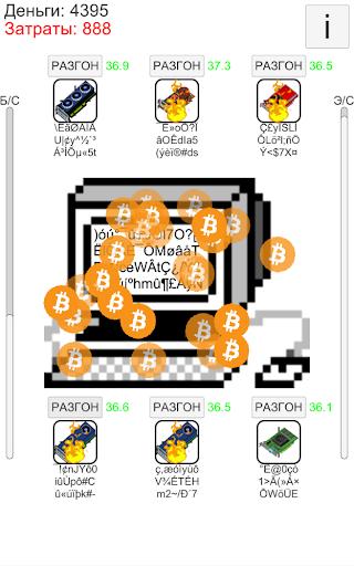 bitcoin miner simulator screenshot 1