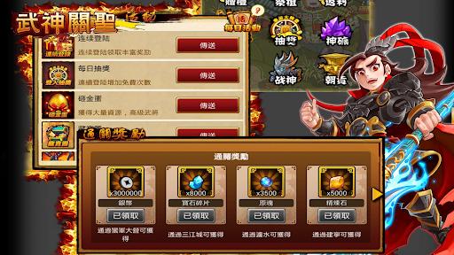 u6b66u795eu95dcu8056  screenshots 8