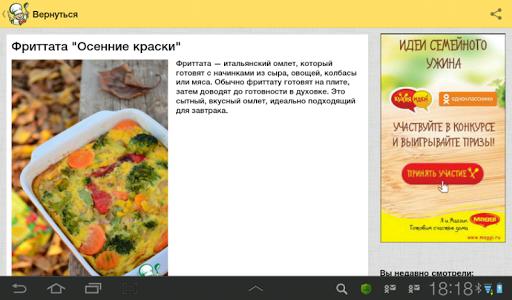Recipes in Russian 2.4.0 Screenshots 11