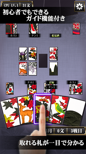 Hanafuda free 1.4.1 screenshots 4