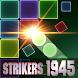ブリックス シューター : STRIKERS 1945