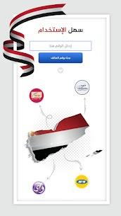 برنامج كاشف الارقام اليمنية 3