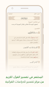 Ayah: Quran App v5.3.1 MOD APK (Full Version) 2